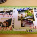 若鰤 - 鯖棒寿司が名物ですと~(^^♪