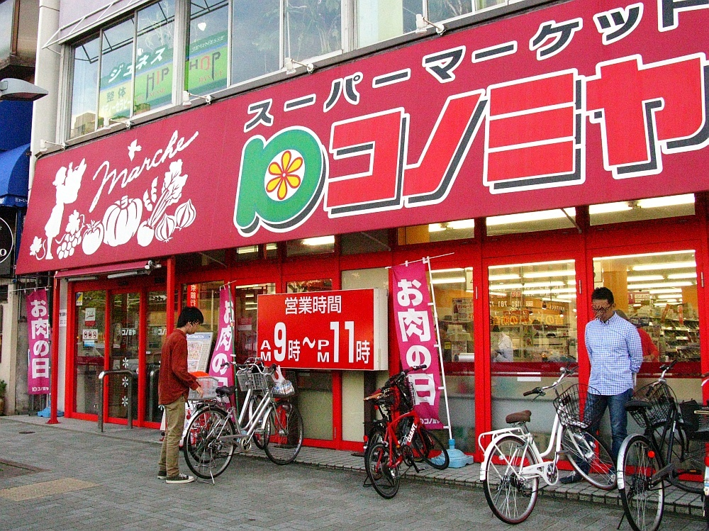 スーパーマーケット コノミヤ 東山店