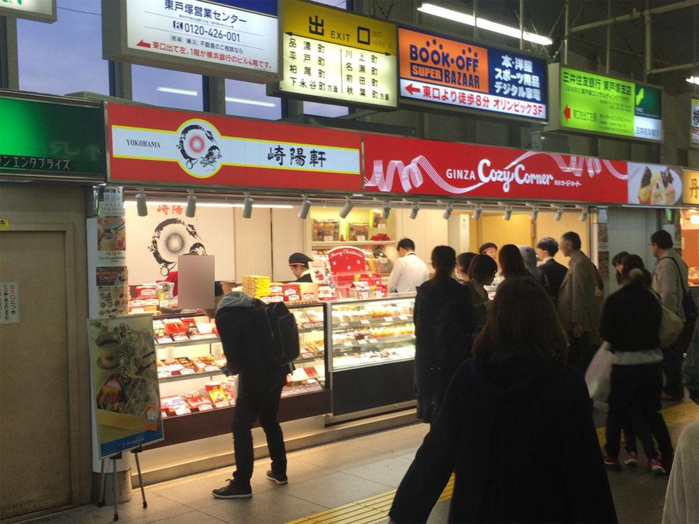 崎陽軒 JR東戸塚駅店
