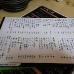 若鰤 - 食べ物メニュー