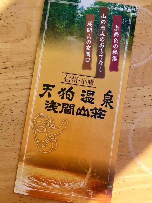 天狗温泉浅間山荘 name=