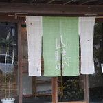 山志田 - お店入り口