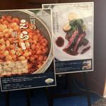奥琵琶湖マキノ グランドパークホテル レストラン竹生 -