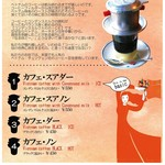 チャオルア - ベトナムコーヒー
