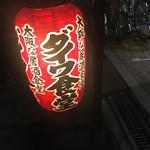 ダイワ食堂 - 大阪な居酒食堂!!