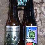 大子ブルワリー - 企業物ラベル(左)と普通のラベル(中身は同じ地ビールです)