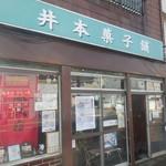 井本菓子店 - 外観