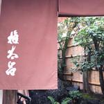59074460 - 権太呂