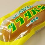 つるやパン - サラダパン
