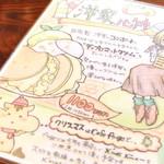 59079181 - 洋梨のパンケーキのメニュー