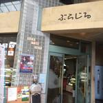 59080090 - 店舗入口
