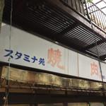 スタミナ苑 - スタミナ苑(東京都足立区鹿浜)