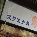スタミナ苑 - スタミナ苑(東京都足立区鹿浜)外観