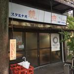 スタミナ苑 - スタミナ苑(東京都足立区鹿浜)外観〜開店前