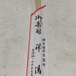 59081286 - 箸