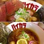 ハイカラ - 料理写真:牛スジ肉か牛レアチャーシューが選べます!