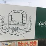クーロンヌもりや - 駐車場の看板