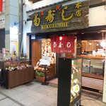菊寿司 本店 - 菊寿し店頭。一人でも問題なく、高知の寿司を堪能できる