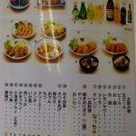 満留賀 - メニュー:お飲み物・一品料理