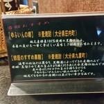 ゆふいん湯めぐりホテル 山光園 - ラウンジの新焼酎の説明