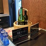 ゆふいん湯めぐりホテル 山光園 - ラウンジでの焼酎の試飲コーナー