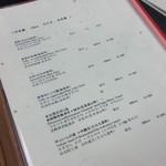 ゆふいん湯めぐりホテル 山光園 - 日本酒メニュー