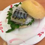 スシロー - 鯖バーガーの中。下からパン、しそ、ご飯、鯖、パン。味は悪くないです