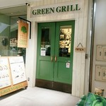 グリーングリル -