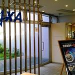 JAXA食堂 - 店内 JAXAです。