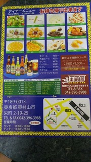 カマナ - 久米川駅前で配布していたチラシ