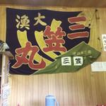 お好み焼 三笠 - 海の男の象徴、大漁旗は三笠丸