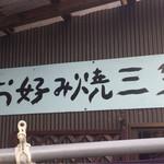 お好み焼 三笠 - 手作りの看板
