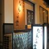 居酒屋 なんぶ堂 - 外観写真: