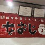 なおじ - なぜか店内壁にも飾られた暖簾。