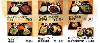 韓一館 - 昼定食