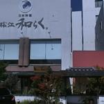 日本料理 松江 和らく - 外観
