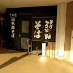 千里庵 - 出石皿そばの店で長崎ちゃんぽん