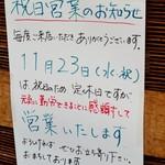 らーめん弥七 - 11月23日(祝)営業