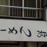 らーめん弥七 - 店頭