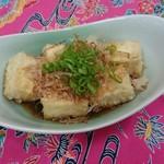 うちなーたいむ - 島豆腐の揚出し