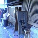 うなぎ 桜家 - 040719桜家看板