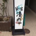 旨い屋清童 - 2016.11.21 内照式看板