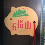 中国料理 五指山 -