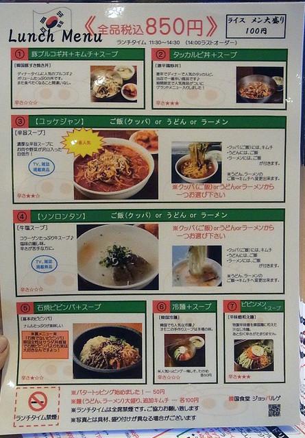 韓国食堂 ジョッパルゲ - ランチメニュー 2016年11月
