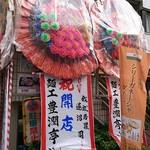 麺工 豊潤亭 - オープン生花
