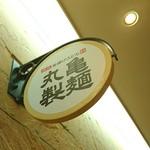 丸亀製麺 - 良い面構え♥(*´ω`*)