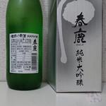 59107520 - 日本名門酒会オリジナル限定品                       春鹿 純米大吟醸 雫酒                       720ml 3,726円(税込)