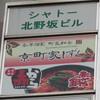 赤から 三宮北野坂店