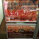 赤坂アリラン - 期待!