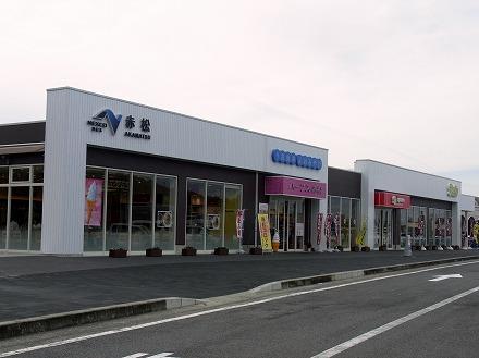デイリーヤマザキ 赤松パーキングエリア(下り)店